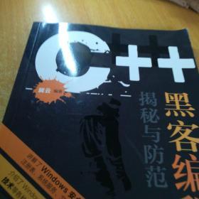 C++黑客编程揭秘与防范