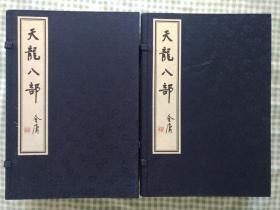 朗声宣纸版金庸武侠小说《天龙八部》(全十册)一版一印,收藏编号452号