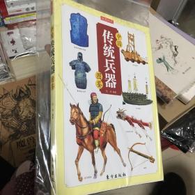 中国传统兵器图鉴