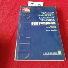 语言教学中的教师进修