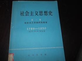 社会主义思想史   第一卷 社会主义思想的先驱者  1789-1850