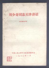 刘少奇同志天津讲话