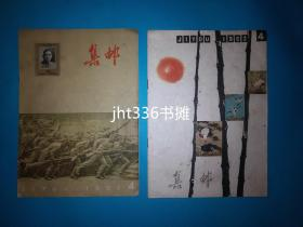 集邮杂志2本合售『1961年4和1962年4共2期】