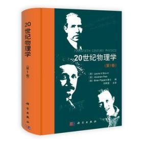 20世纪物理学 正版 聂玉昕,刘寄星译  9787030396709