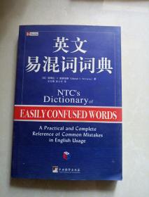 英文易混词词典
