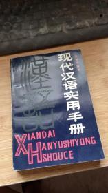 现代汉语实用手册