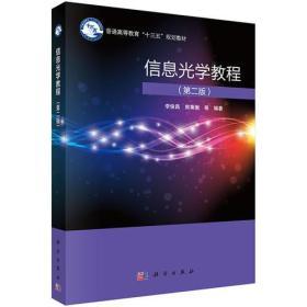 信息光学教程(第二版)