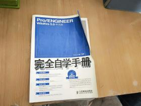 Pro/ENGINEER Wildfire 5.0中文版完全自学手册