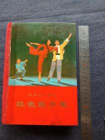 革命现代舞剧《红色娘子军》精装本一厚册全,品佳