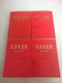 人民出版社出版《毛泽东选集》四册
