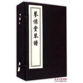 蓼怀堂琴谱(一函四册)