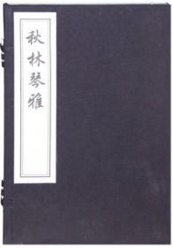 秋林琴雅(一函一册)