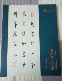 浙江骏成2017春季艺术品拍卖会  中国书法专场