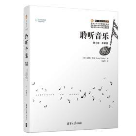 聆聽音樂 第7版·平裝版