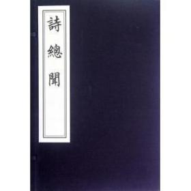 诗总闻(一函六册)