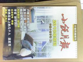 小说月报增刊 2010年增刊 中篇小说专号(3) 2012年增刊 中篇小说专号(2)2本合售