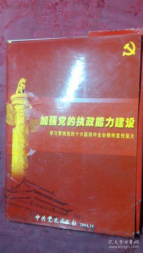 加强党的执政能力建设 学习贯彻党的十六届四中全会精神宣传图片 全套56张 散页画片.