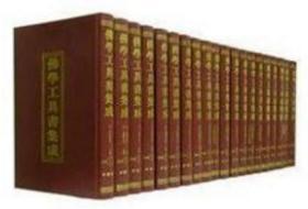 佛学工具书集成(全40册)
