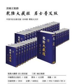 乾隆大藏经居士普及版(缩印本,全99册)