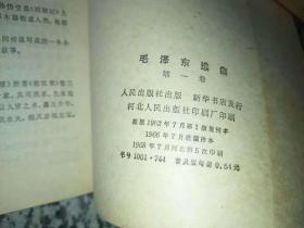 68年毛泽东选集一套、品相完整、没有配本