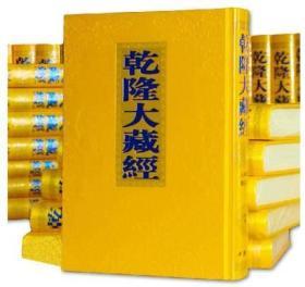 乾隆大藏经(全168册)