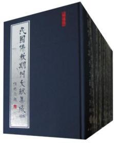 民国佛教期刊文献集成·补编(全86册)