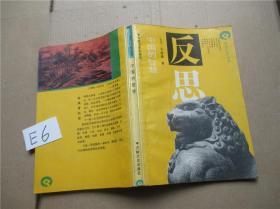 历史反思丛书:中国的智慧