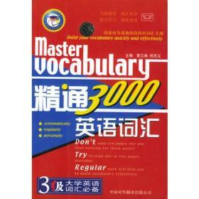 精通3000英语词汇