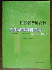 江苏省普通高校招生录取资料汇编2015-2017