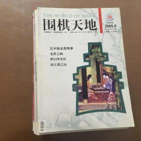 围棋天地.  半月刊(2005年1-24本)