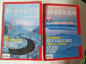 中国国家地理2017(总667期十685期)两本