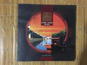 吴风越韵·红船绿城——嘉兴旅游
