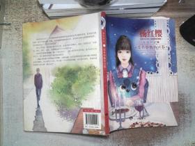 女生日记2没有分数的试卷  杨红樱校园成长小说