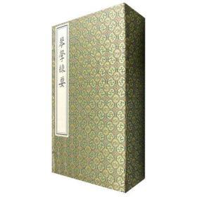 琴学练要(一函四册)
