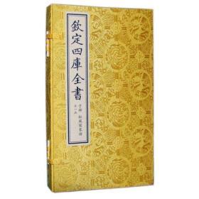 四库全书本:松风阁琴谱(一函一册)