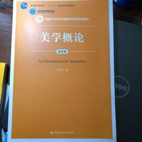 """美学概论(第四版)(新编21世纪中国语言文学系列教材;普通高等教育""""十一五""""国家级规划教材;北京"""