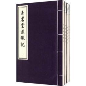 玉茗堂还魂记(一函四册)