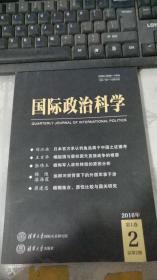 国际政治科学2016年第1卷第2期总第2期