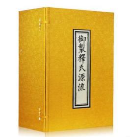中国佛教典籍珍本丛刊:明万历内府刻释氏源流图卷