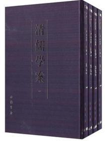 清儒学案(全四册)