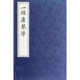 一经庐琴学(一函两册)