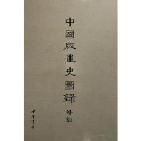 中国版画史图录外集
