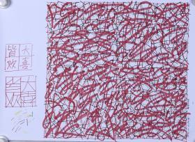 著名画家 熊艺为 2018年 抽象画稿《皆大欢喜》一幅(纸本软片,尺寸:42*59cm;作品由《中国美术市场报》直接得自于艺术家本人) HXTX102148