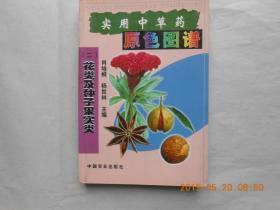 33563《 实用中草药原色图谱.二.——花类及种子果实类 》