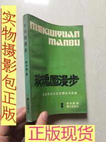 玫瑰园漫步 马克思主义文艺理论与实践