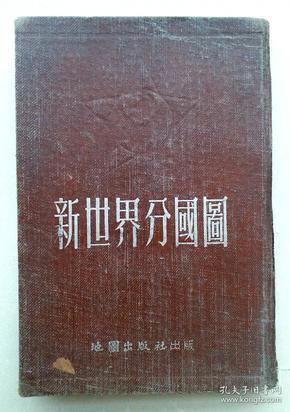 1953年的老世界地图 《新世界分国图》(精装世界地图),    地图出版社出版   九五品。