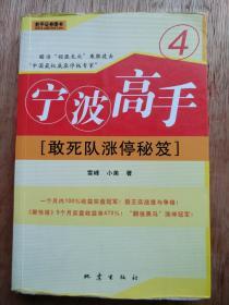 宁波高手4