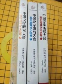 我的趣味汉字世界:1-3(中国汉字听写大会,3册合售)