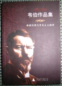 韦伯作品集(XII)-新教伦理与资本主义精神