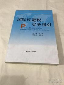 【正版】国际反避税实务指引